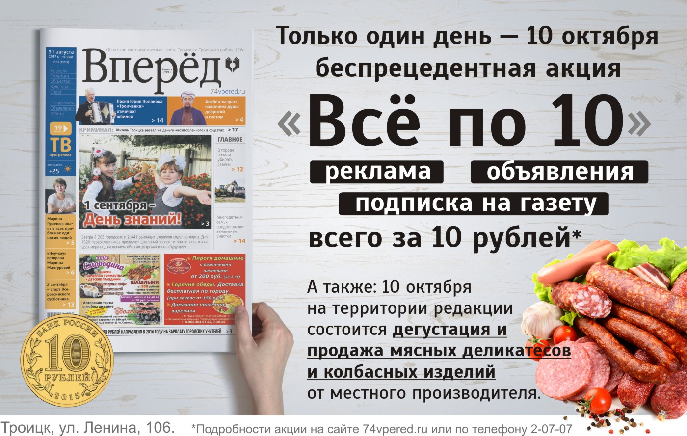 кисмерешкин в г реклама в продвижении российских товаров