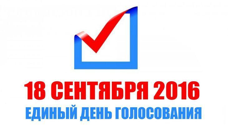 Избиратели Тюменской области активно получают открепительные удостоверения