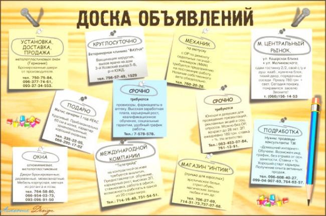 88c619bb986a Объявления Троицк Челябинская область - Газета