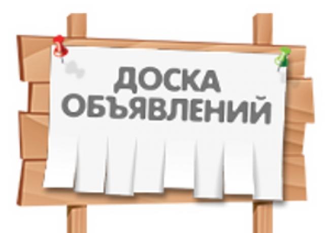 d375be224297 Объявления (Троицк, Челябинская область) - Газета