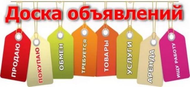 02a83d119b0c Доска объявлений - Газета