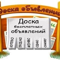 Подать бесплатное объявление троицк челябинская область дать бесплатное объявление о продаже недвижимости на авито